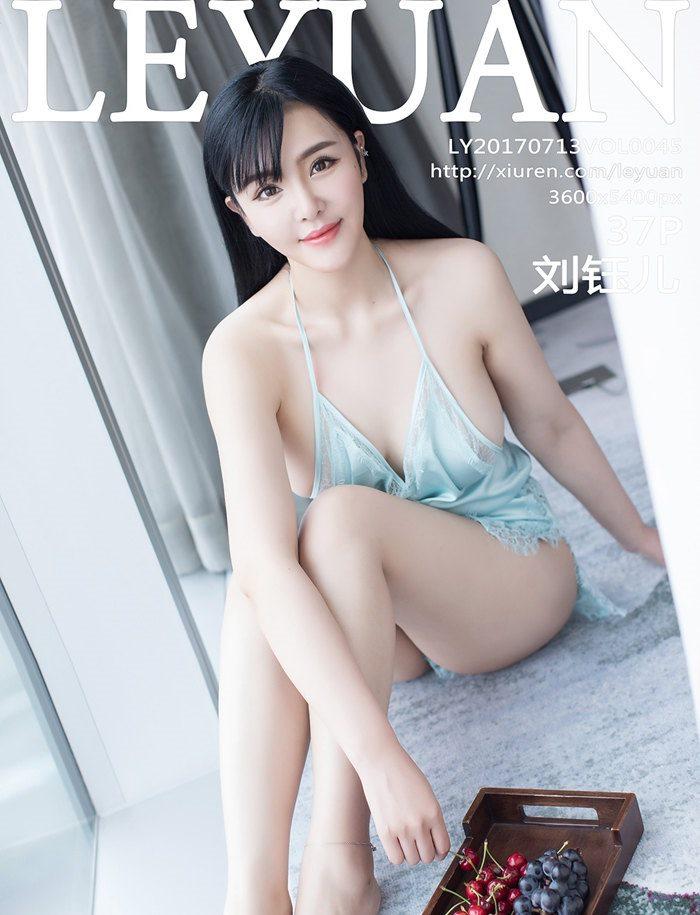 [LeYuan星乐园] 2017.07.13 VOL.045 刘钰儿 [37+1P/120M]
